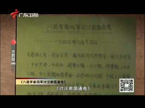 《大抗战》 第六十八集 汪伪政权的覆灭 00:24:50