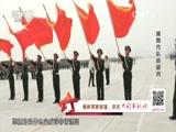 《中国武警》 20150830 受阅方队的新兵