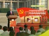 《百家讲坛》 20150830 《党史故事100讲》之红军改编 首战平型