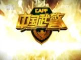 《中国武警》 20150906 铁骑驾驭者