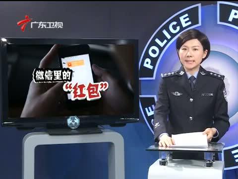 """《南粤警视》 20151101 微信里的""""红包"""""""