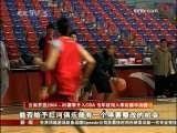 [视频]云南红河被禁赛一年 欠薪招CBA最重罚单