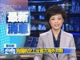 晚间新闻 2009-12-03