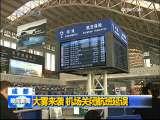 晚间新闻 2009-12-25