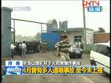 新闻20分 2010-06-21