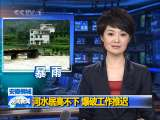 晚间新闻 2010-07-13