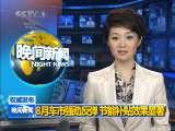 晚间新闻 2010-09-01
