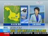 新闻30分 2009-11-21