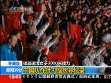 新闻30分 2010-02-25