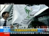 新闻30分 2010-04-02