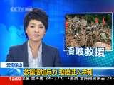 新闻30分 2010-09-04