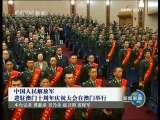新闻联播 2009-12-16 19:00