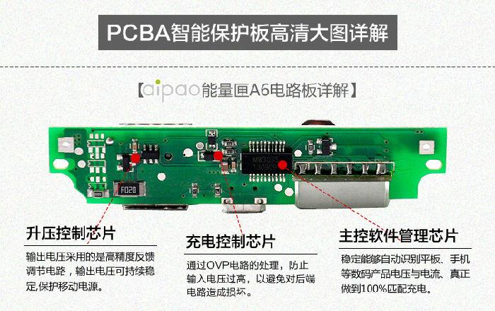 爱泡移动电源电路保护主板|充电宝pcba方案开发