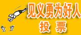 """""""见义勇为好人""""投票入口>>"""