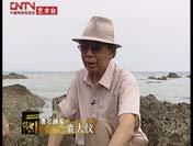 艺术大讲堂 袁大仪