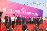第二届铜陵国际铜雕艺术展开幕        <a href=http://arts.cntv.cn/20121113/105658.shtml target=_blank>[视频]</a>