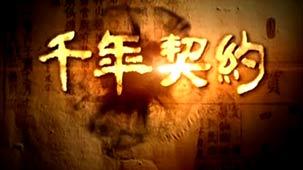 《千年契约》 破译华夏民族的诚信密码