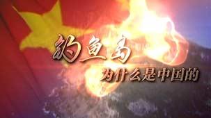 《钓鱼岛 为什么是中国的》 详解争端始末