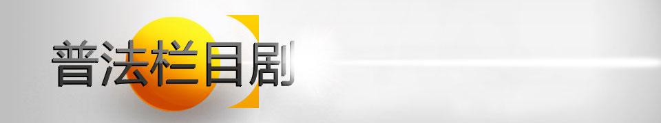 CCTV 普法栏目