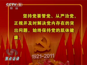 <br><center>胡锦涛:办好中国的事情关键在党</center>