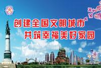 哈尔滨创建文明城市纪实