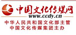 中国文化传媒集团