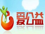 中国网络电视台公益台