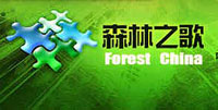 中国首部大型生态纪录片《森林之歌》 总编导