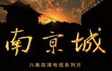 高清纪录片《南京城》 朗诵、出品人