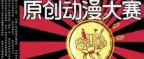 <center>中国西安第二届原创动漫大赛新闻发布会暨启动</center>
