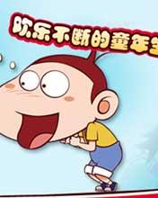 <b>《阿U》</b><br>层出不穷的爆笑囧事<br><font color=red>精彩视频点击观看>></font><br><center><img src=http://p3.img.cctvpic.com/nettv/donghua/program/2011shujia/20110623/images/100625_1308811104799.jpg></center>