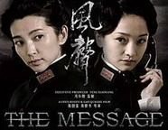 Movie: The Message, Part 1