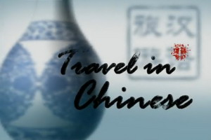 Travel in Chinese