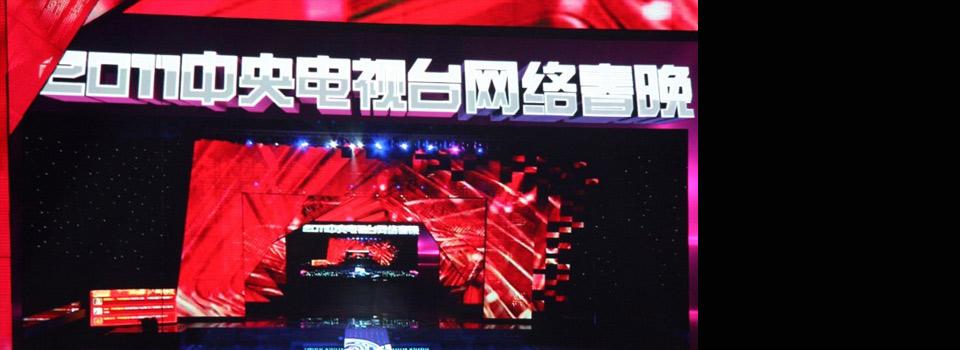 REVIEW: 2011 CCTV Spring Festival Web Gala