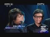港澳台地区年度组合/乐队 伍佰China Blue