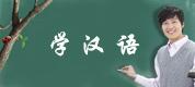 Учимся китайскому языку