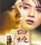《自梳》  <br> <strong>主演:</strong>刘嘉玲 杨采妮