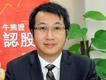 嘉宾:丰盛金融资产管理董事 黄国英