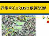 第61期 315追踪:买卖个人信息 罗维邓白氏被查处