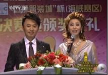 CCTV第十一届模特电视大赛海峡赛区总决赛视频