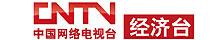 <center>中国网络电视经济台</center>