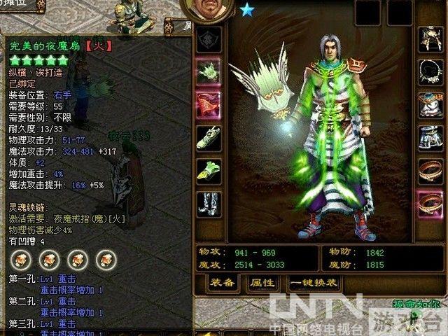 《绿色征途》游戏截图2