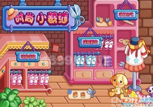 攻略小时尚-小游戏图纸-中国网络电视台-游戏室外自制屋狗裁缝图片