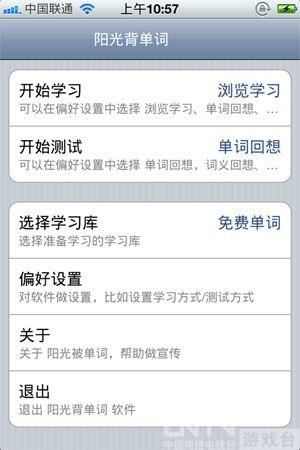 阳光背单词ios版正式登录苹果app store_其他游