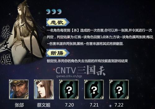 """[山包]三国杀山包武将""""腹黑女""""蔡文姬!"""