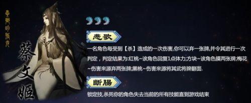 """[山包]何以解忧断肠悲歌 谈三国杀山包新武将""""腹黑女""""蔡文姬"""