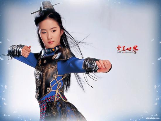 刘亦菲与《完美世界》: