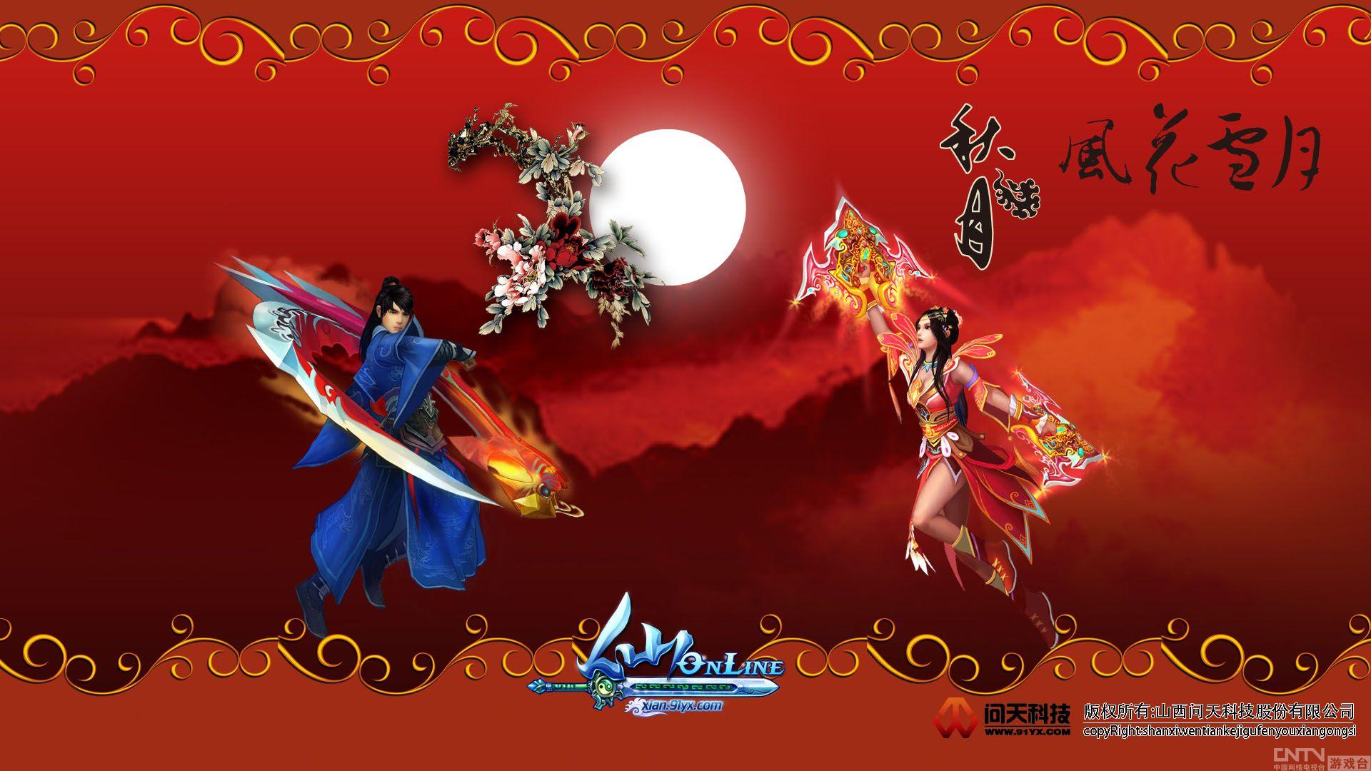 中秋节古代风俗桌面