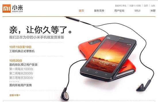官方微博失言 揭穿小米手机不搞饥饿营销的谎