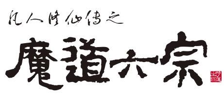 舅舅党:《魔道六宗》央视广告审批流程曝光
